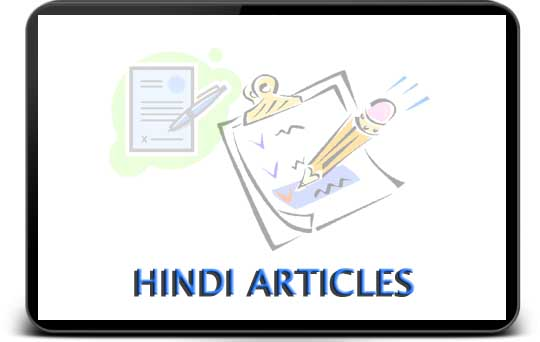 HINDI ARTICLES